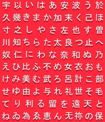 日本語のひらがな記号イラスト 無料素材ダウンロード高品質で使い
